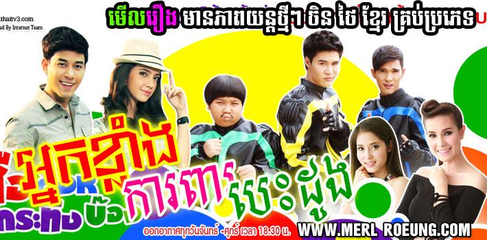 [ Movies ] Neak Klang Kapea Besdong (Nak Khlang Kapear Besdong) - Khmer Movies, Thai - Khmer, Series Movies
