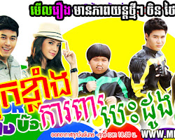 [ Movies ] Neak Klang Kapea Besdong (Nak Khlang Kapear Besdong) - Khmer Movies, Thai - Khmer, Series Movies