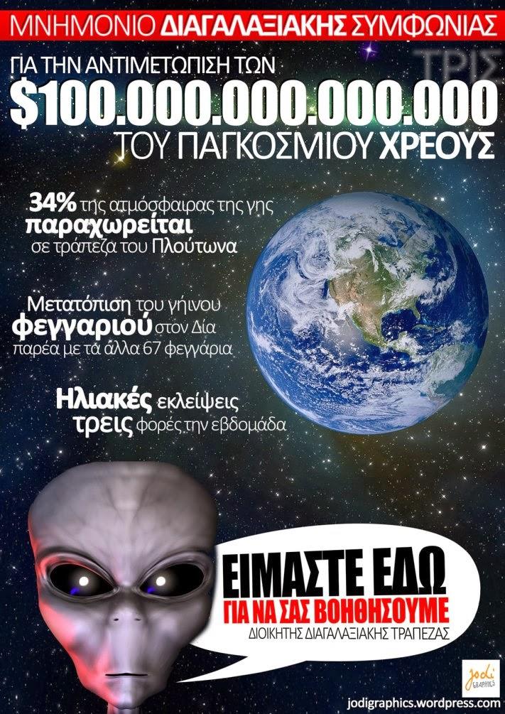 Γη, ένας υπερχρεωμένος πλανήτης - by To Skouliki Tom