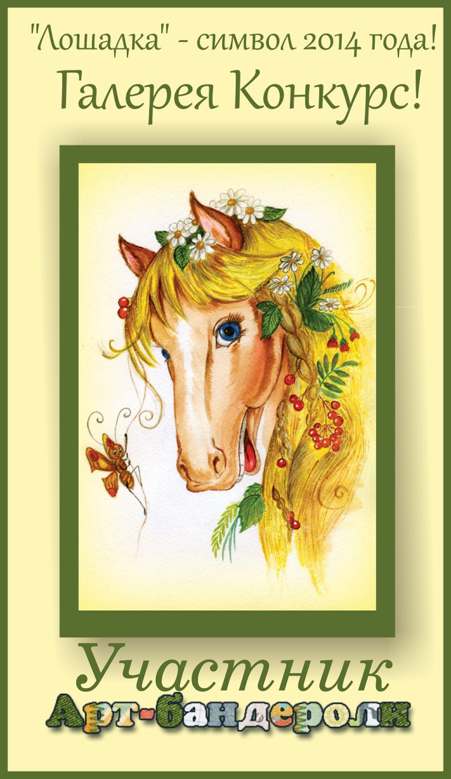 Галерея лошадок