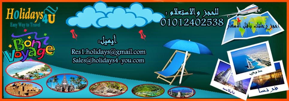 رحلات صيف 2015 |عروض رحلات سياحية خارجية | رحلات تركيا| رحلات دبى 2015| حجز فنادق حول العالم