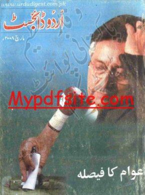 Urdu Digest March 2008