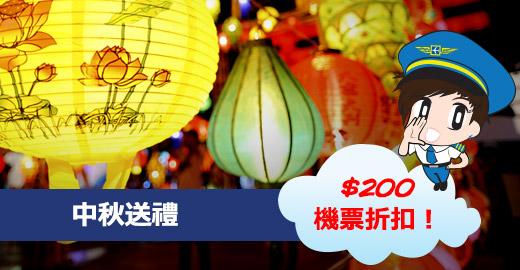CheapTicket.hk【中秋優惠碼】首1000張訂單減高達HK$200,限時3日至9月18日。