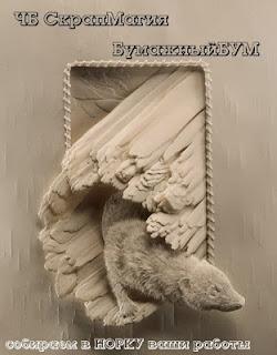http://scrapmagia-ru.blogspot.ru/2013/11/blog-post_3.html