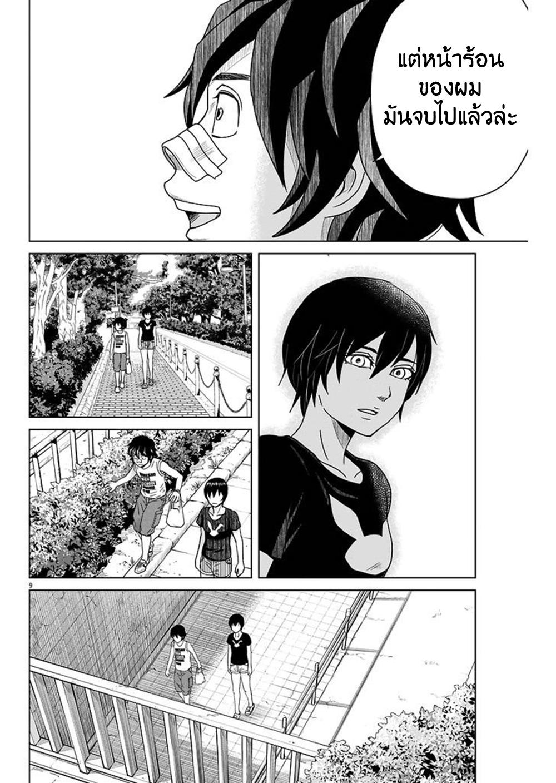 Saotome girl, Hitakakusu ตอนที่ 45 TH แปลไทย