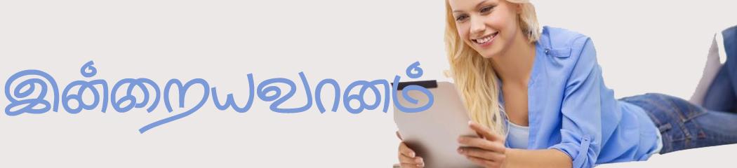 இன்றைய வானம்