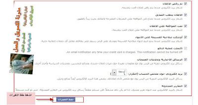 كيفية أدارة حملتى الاعلانية الفيسبوك facebookn.jpg