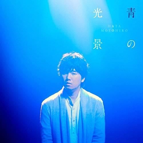 [Album] 秦 基博 – 青の光景 (2015.12.16 /MP3/RAR)