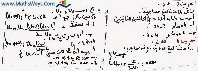 تصحيح فرض محروس حول المتتاليات العددية  والمرجح جزء1