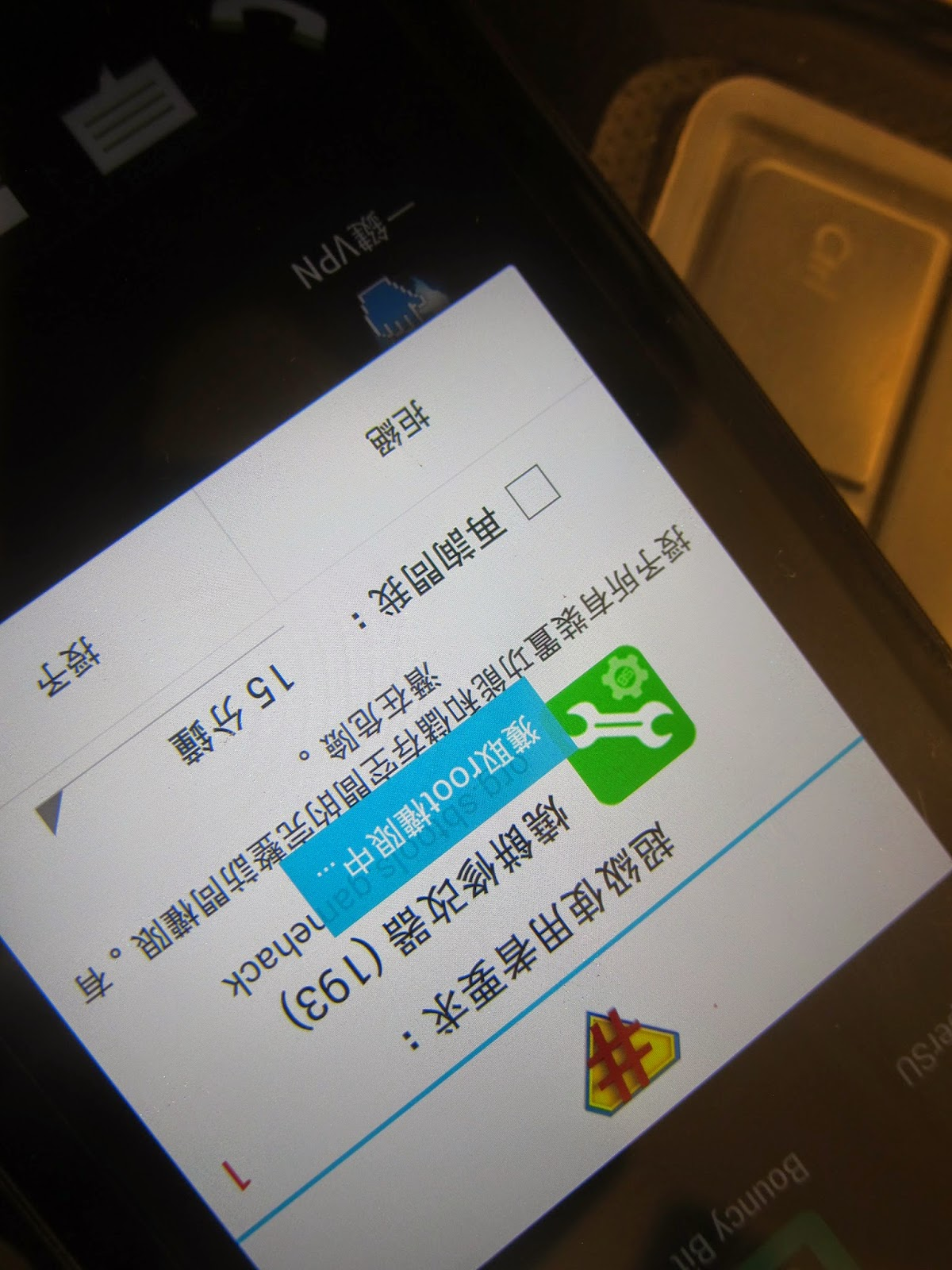 IMG 2340 - 【圖文教學】HTC Butterfly 4.3/4.4 解鎖+ROOT