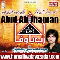 http://ishqehaider.blogspot.com/2013/11/syed-abid-ali-jhanian-nohay-2014.html