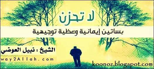 لا تحزن - الشيخ نبيل العوضي - استماع و تحميل مباشر - mp3