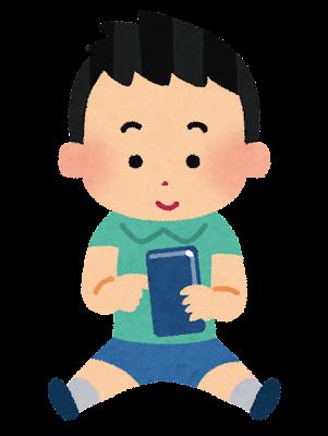 スマートフォンを使う子供のイラスト