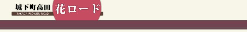花ロードスタッフブログ | 城下町高田 花ロード - 花とアートで高田の町を彩る市民参加のイベント | 新潟県上越市
