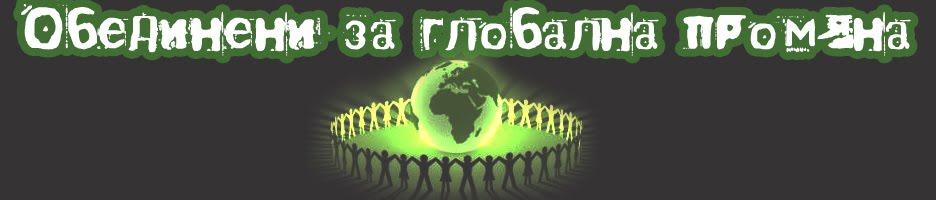 Обединени за глобална промяна
