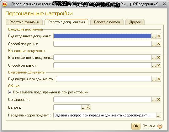 Работа с документами - Персональные настройки пользователей 1С Документооборот