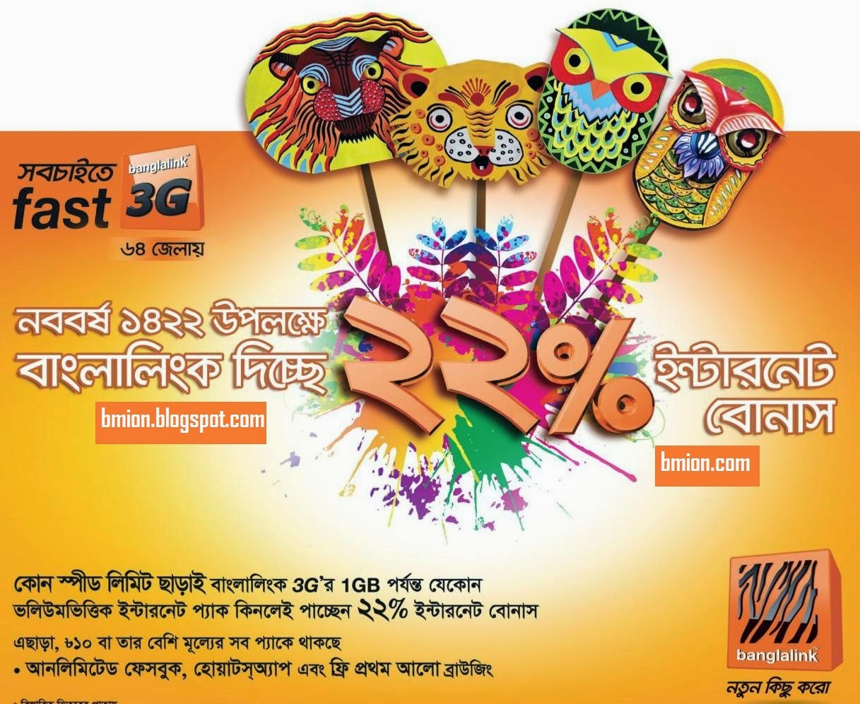 Banglalink-Get-22percent-Instant-Bonus-on-Internet-Pack-at-Pohela-boishakh-1422