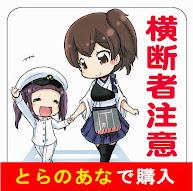幼女提督&加賀の「横断者注意!」ステッカー(illust:珠月まや)