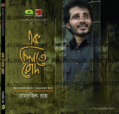 Ek Chilte Rod (2012) - Samarjit Roy Mp3 Download