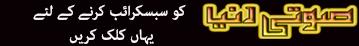 Subscribe On-line Urdu magazine