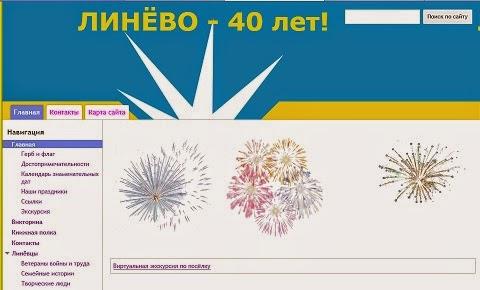 Линёво-40 лет!