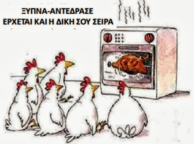 Τελικά είμαστε κότες