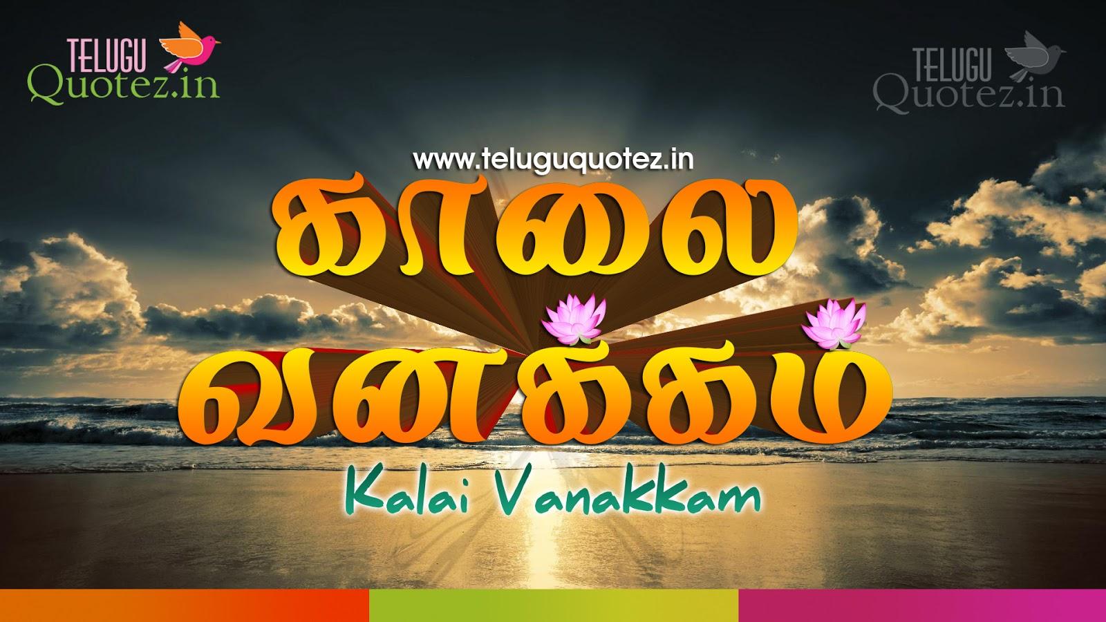 Kalai Vanakkam Tamil Good Morning Greetings Teluguquotez