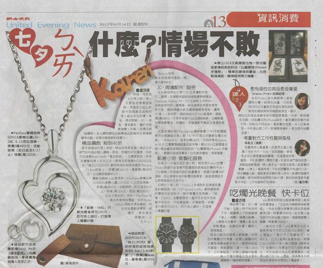 聯合晚報-2012-08-16 情人節報導-紙樣。YANG 設計品