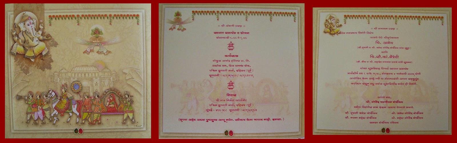Wedding Invitation Wording Wedding Invitation Wordings In Marathi