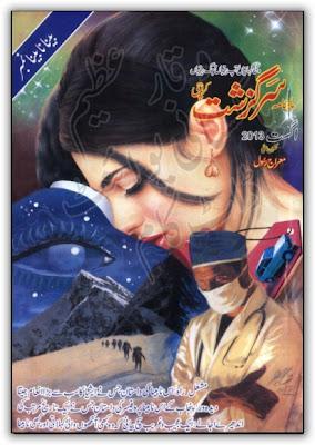 Sargazasht Digest August 2013