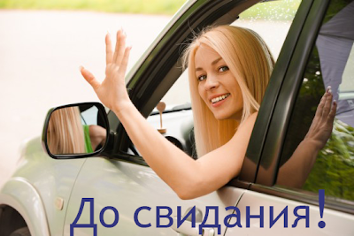 How to say Goodbye in Russian?
