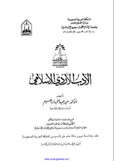 الأدب الأردي الإسلامي