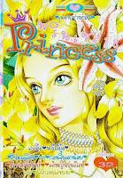 Princess เล่ม 78