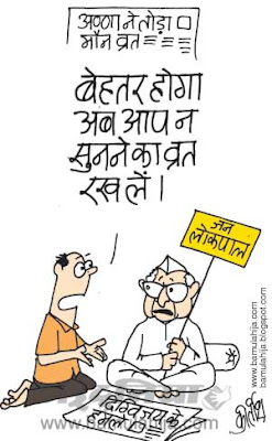 anna hazare cartoon, digvijay singh cartoon, janlokpal bill cartoon, indian political cartoon