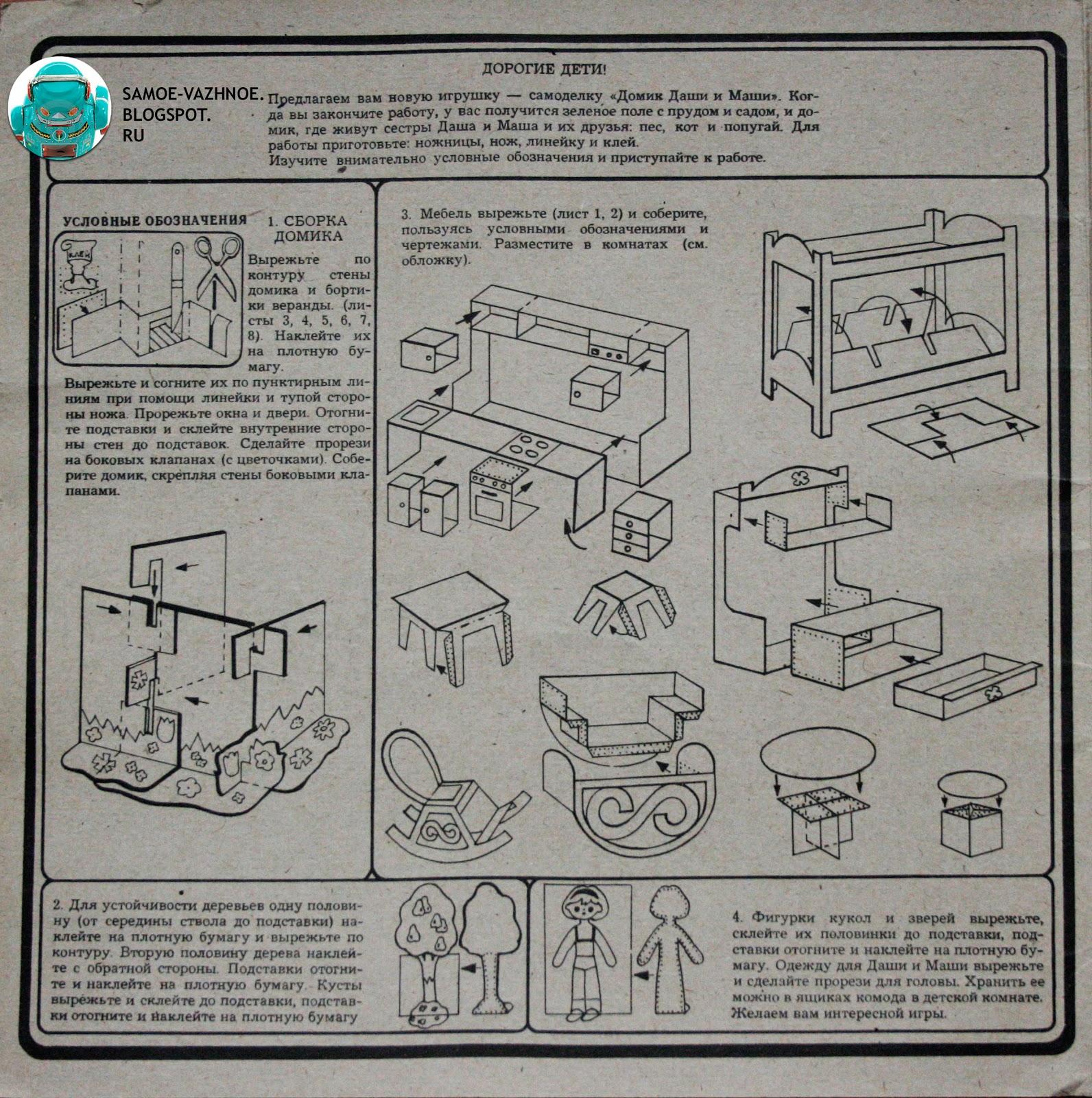 Кукольная мебель из картона СССР советская из детства старая. Старая советская кукольная комната игра СССР