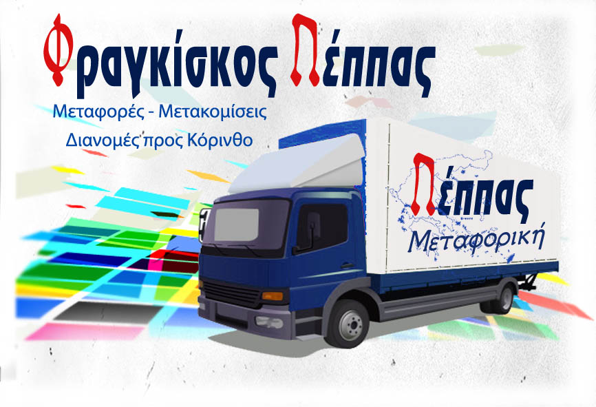 Πέππας Μεταφορική - Peppas Transportation