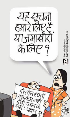 onion price, price hike, common man cartoon, sharad Pawar cartoon, indian political cartoon, political humor, daily Humor