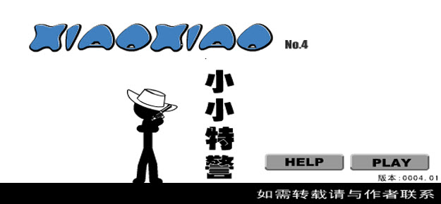 my swf zone, XiaoXiao No. 4, flash game, stick game