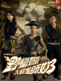 Wars of In-Laws 2 / 野蠻奶奶大戰戈師奶