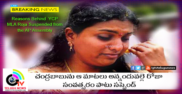YCP MLA Roja uses Abusing language in AP Assembly