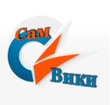 СамВики – самарская образовательная вики