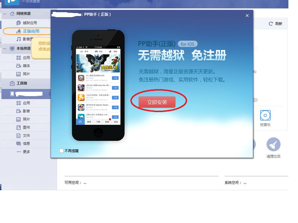 Cara install aplikasi bajakan di iphone/ipad tanpa jailbreak