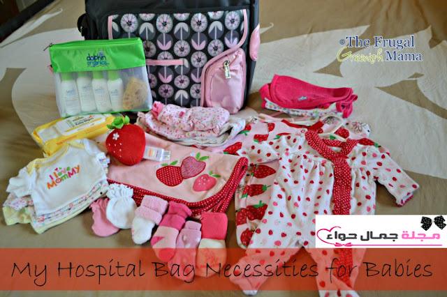 حقيبة الولادة - حقيبة الولادة في الصيف - حقيبة الولادة في الشتاء - حقيبة الولادة في المستشفى -  حقيبة الولادة بالتفصيل - حقيبة الولادة القيصرية - تحضير حقيبة الولادة - تجهيز حقيبة الولاده - تجهيز حقيبة الولادة القيصرية - تجهيز حقيبة الولادة للأم والطفل - طريقة تحضير حقيبة الولادة - حامل - حمل - ولادة قائمة - قائمة تحضير حقيبة الولادة - Hospital Bag
