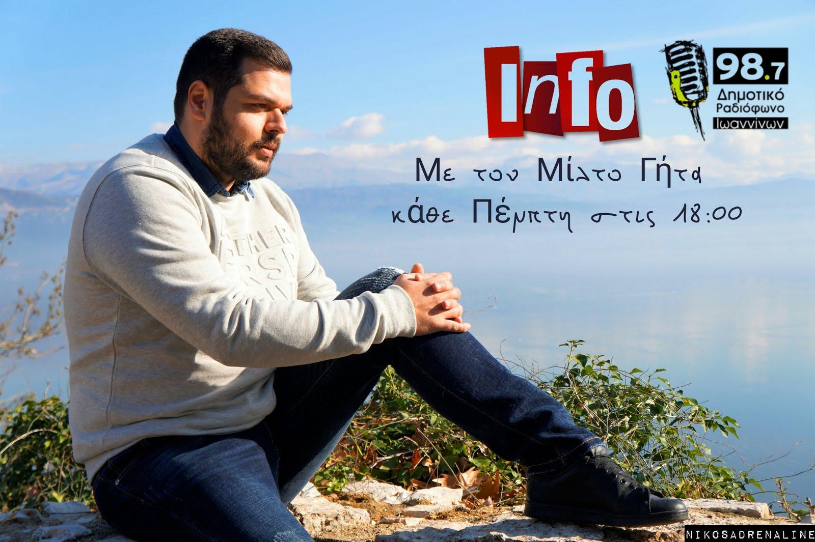 """Info"" στο Δημοτικό Ραδιόφωνο Ιωαννίνων"