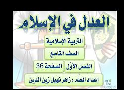 الدرس الثالث - العدل في الإسلام