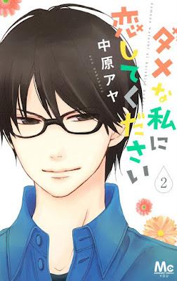 Volume 2 do josei Dame na Watashi Ni Koishite Kudasai, mangá shoujo de Aya Nakahara, autora de Lovely Complex