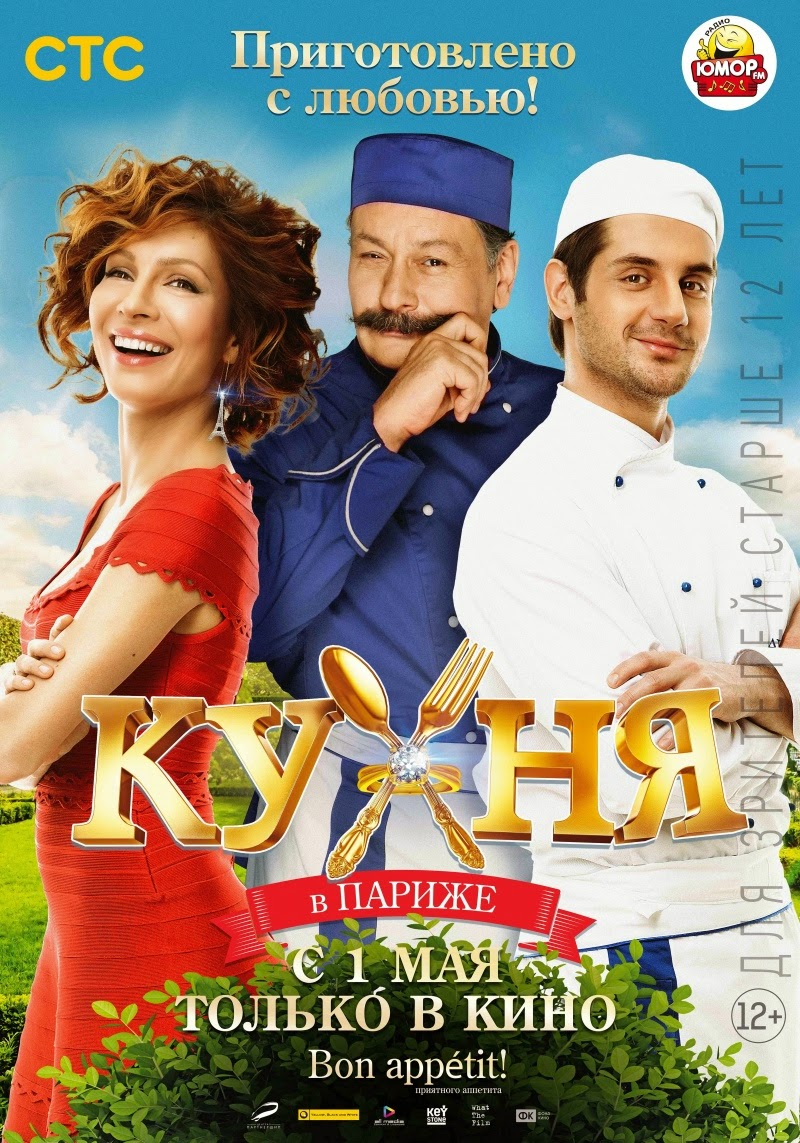 Kukhnya v Parizhe - Η κουζίνα στο Παρίσι (2014) ταινιες online seires xrysoi greek subs