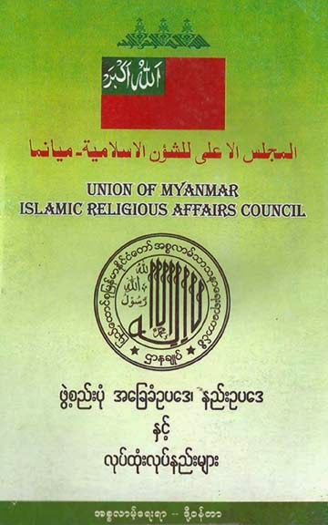 Constitution of Islamic Religious Affairs Council Myanmar 2 F.jpg