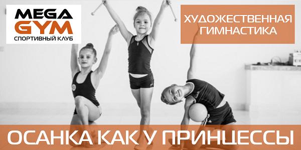 Художественная гимнастика в Киеве
