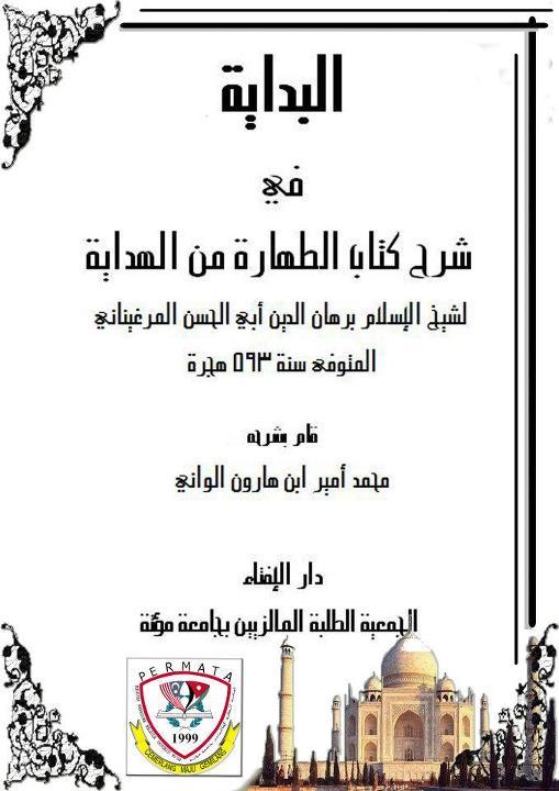Terjemahan Bab Toharoh (Bersuci)